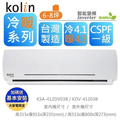 【Kolin 歌林】6-8坪一級能效變頻冷暖分離式冷氣(KSA-412DV03B/KDV-41203B)
