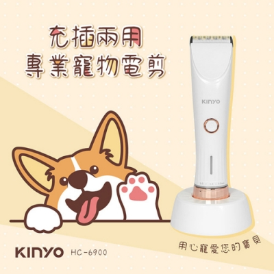 KINYO USB充插兩用專用寵物電剪