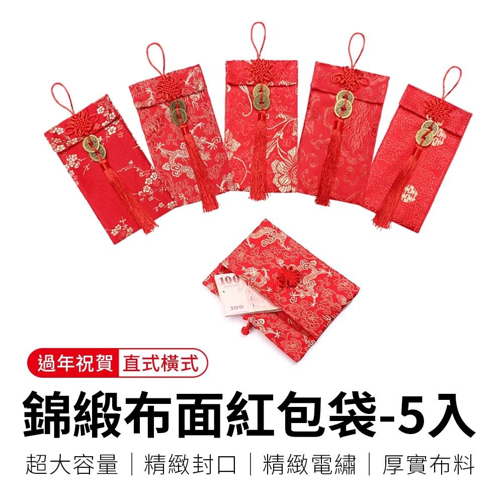 【御皇居】錦緞布面紅包袋-5入(繡花工藝 精緻貴氣 新年紅包袋)