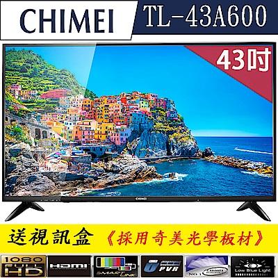 奇美CHIMEI 43型A600系列多媒體液晶顯示器TL-43A600