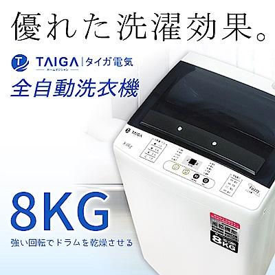 [全新福利品] 日本TAIGA 8公斤 定頻直立式洗衣機