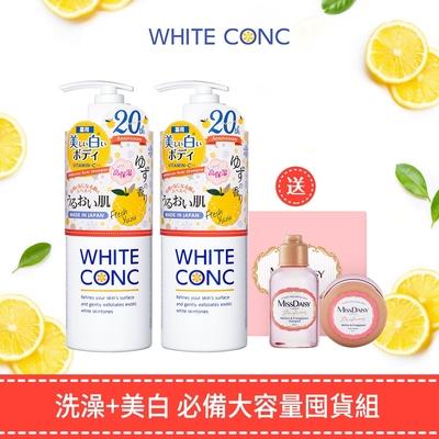 (時時樂限搶)WHITE CONC 美白身體沐浴露 600mL 2入組任選送 MISSDAISY 香氛洗護旅行組