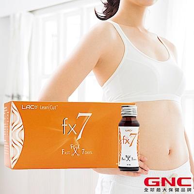 GNC健安喜 藤黃果 LAC fx7纖速飲 10瓶盒