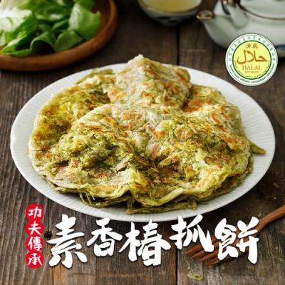 (任選)食之香-香椿抓餅1包(690g±10% 5片/包 素)