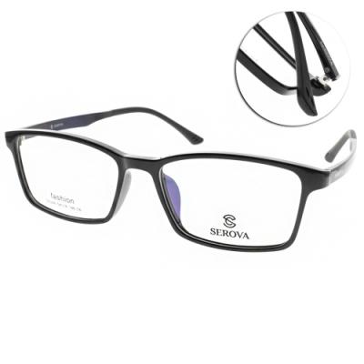 SEROVA眼鏡 素色百搭款/亮黑 #SF248 C6