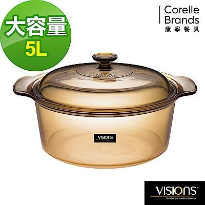 (下單5折)(送4入餐盤組)美國康寧 Visions晶彩透明鍋雙耳-5L
