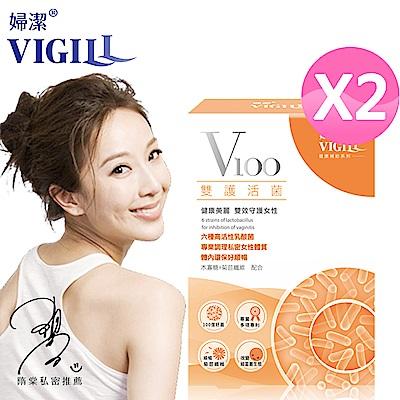 【即期品】VIGILL 婦潔 V100雙護活菌2盒組(30粒/盒)效期20190521