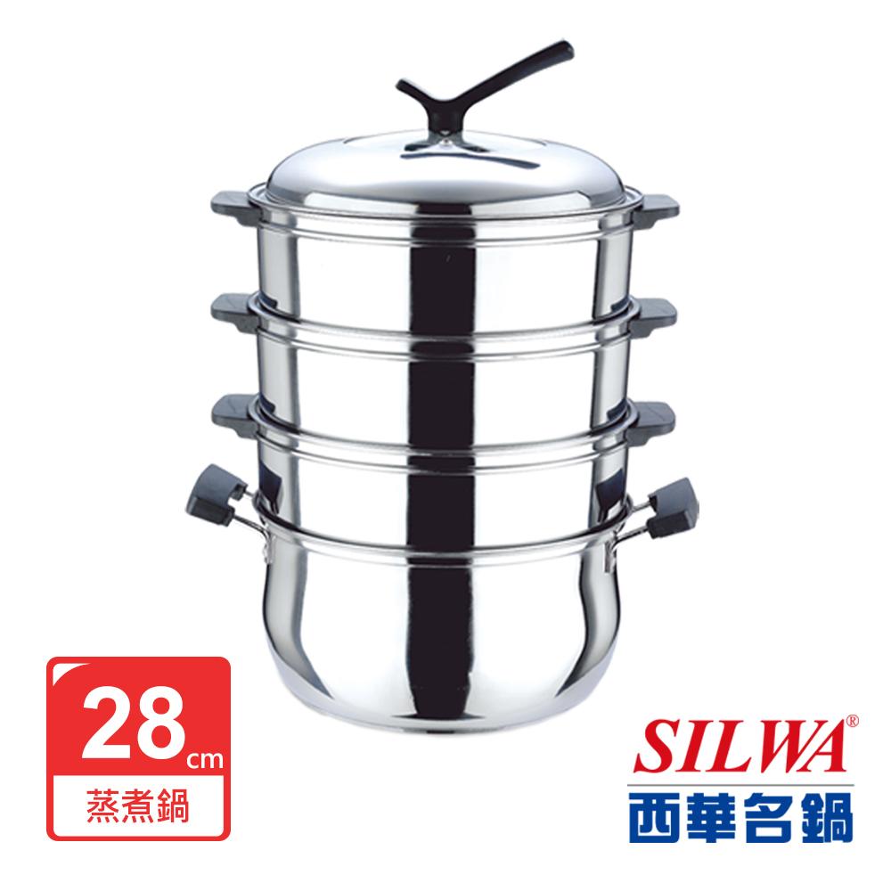 SILWA 西華 巧疊多功能304不鏽鋼蒸煮鍋28cm(買再贈 LazyLady懶女人面膜)