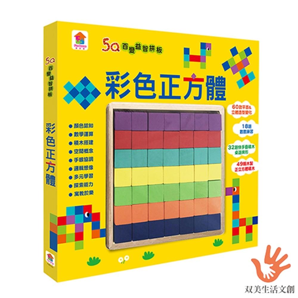 5Q百變益智拼板:彩色正方體