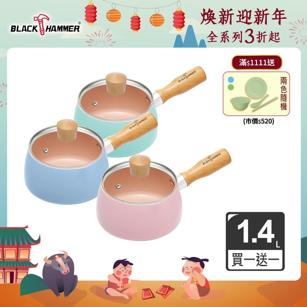 (買一送一)BLACK HAMMER 粉彩陶瓷不沾單柄湯鍋