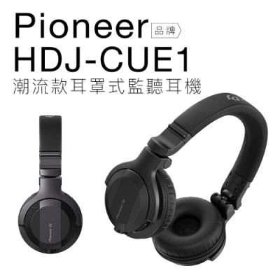 Pioneer HDJ-CUE1 耳罩式監聽耳機 【保固一年】