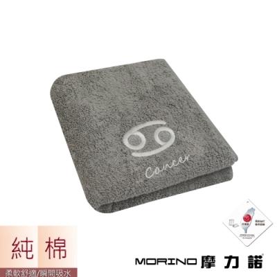 MORINO摩力諾 個性星座毛巾-巨蟹座-尊榮灰