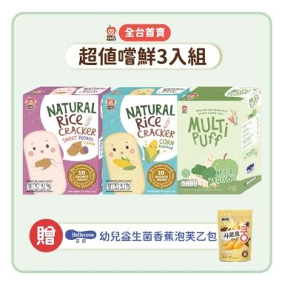 泰國【Apple Monkey】愛啵寶寶嚐鮮3入組(番薯餅+玉米餅+青蘋果花椰菜泡芙棒)