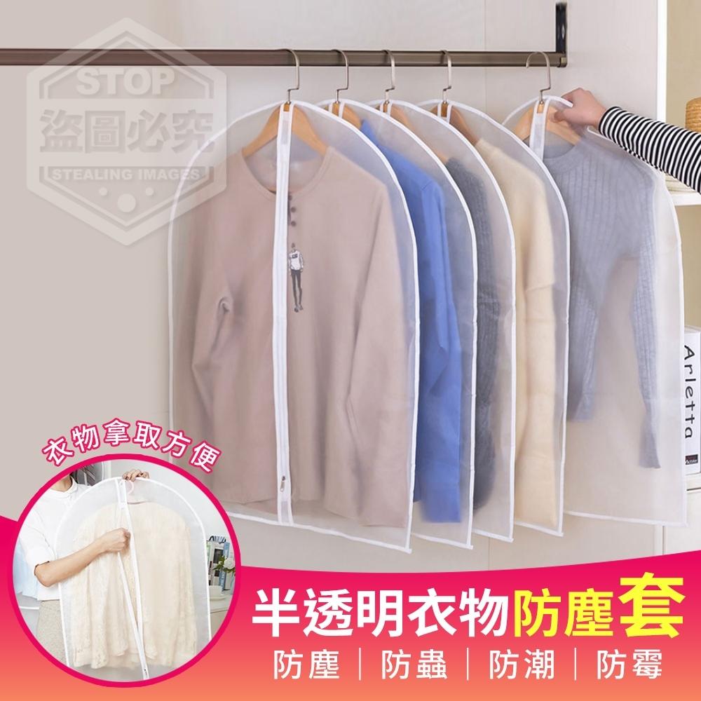 【你會買】半透明衣物收納/防塵套(60*100)cm 10入