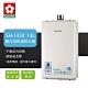 櫻花熱水器 SAKURA 強制排氣數位恆溫熱水器 SH-1333 13L熱水器 不含安裝 product thumbnail 1