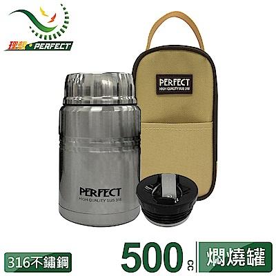 【PERFECT 理想】極緻316真空燜燒罐(附提袋)500cc