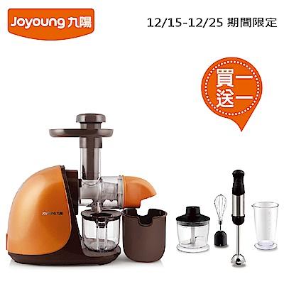 【買一送一超值組】九陽蔬果慢磨原汁機JYZ-E15VM
