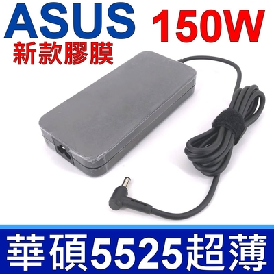 ASUS 150W 變壓器 5.5*2.5mm AE2281 AE2281G GT683 GT683R GT780 GT660 技嘉 P73K P55W RC30 RZ09 QX-350