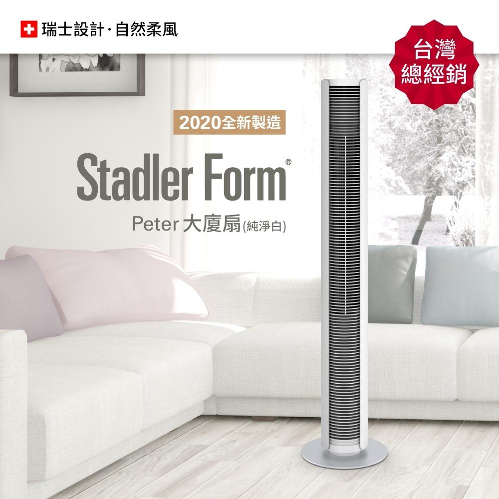 瑞士Stadler Form 極簡美型時尚大廈扇 Peter 純淨白
