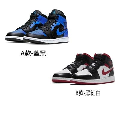 領卷再折【品牌日限定】NIKE AIR JORDAN 1 MID 喬丹一代運動籃球鞋-(男鞋任選)
