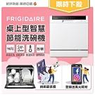 美國富及第Frigidaire 桌上型智慧洗碗機 8人份 白色 (升級款)