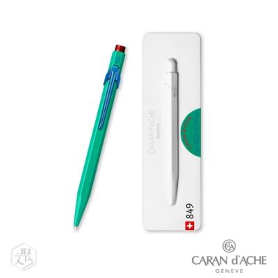 CARAN dACHE 卡達 - 849 Claim Your Style 第二代限定版 草原綠 原子筆