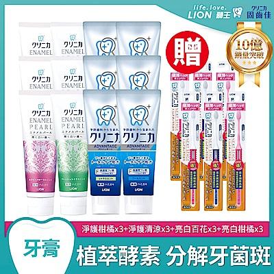 日本獅王LION 固齒佳酵素牙膏超值組 130gx12 (贈固齒佳喀喀減壓牙刷x6)
