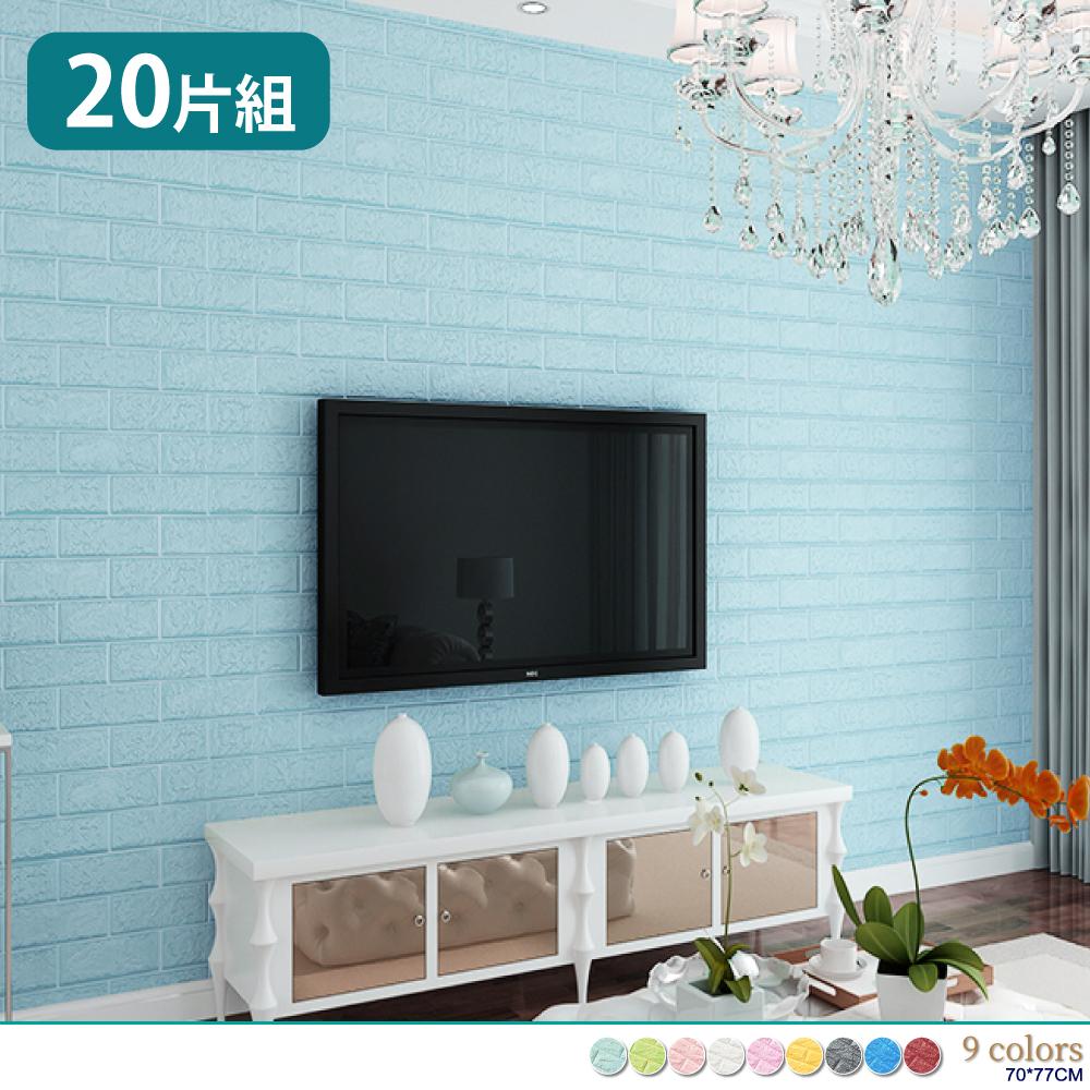 【家適帝】韓國無敵大3D立體防撞隔音泡棉磚壁貼(20片)