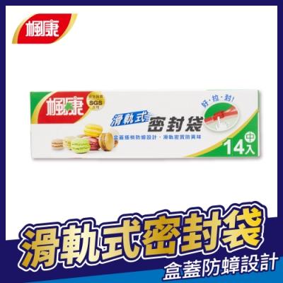 楓康滑軌式夾鏈密封袋(中/14入/18.5x20.5cm)