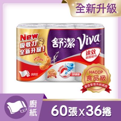 舒潔 VIVA 速效廚房紙巾(60張x6捲x6串/箱)