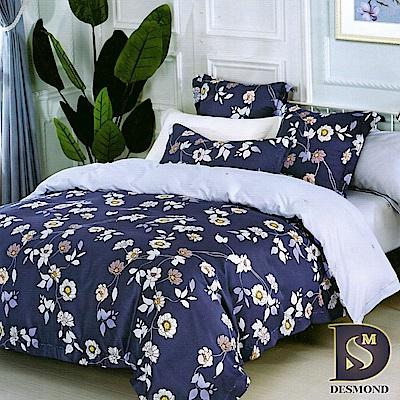 DESMOND岱思夢 加大 100%天絲八件式床罩組 TENCEL 芳澤