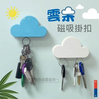 雲朵鑰匙收納【AH-483】磁吸式 壁掛 玄關收納架 強力磁鐵 無痕式收納 房間裝飾