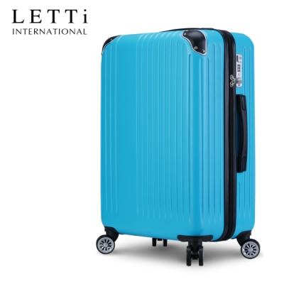 LETTi 燦爛光輝 25吋拉練行李箱(蒂芬妮藍)