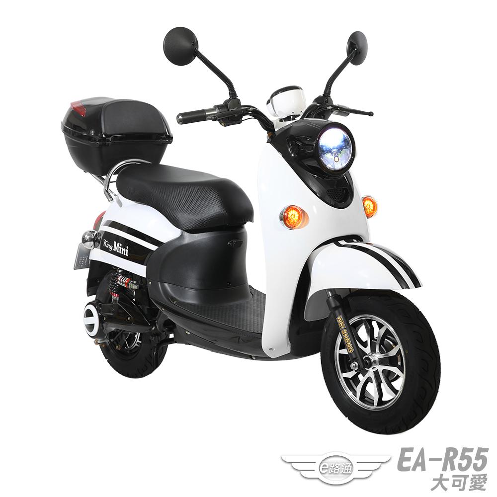【e路通】EA-R55 大可愛  48V鉛酸 500W LED大燈 液晶儀表 電動車
