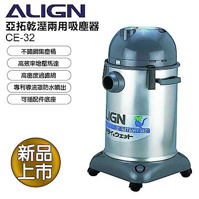 亞拓-乾濕吸塵器 CE-32 ( 台灣製造 )