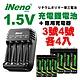 【日本iNeno】3號4號/恆壓可充式1.5V鋰電池各4入+專用充電器 product thumbnail 1