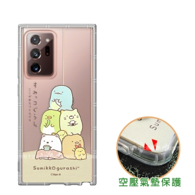 SAN-X授權正版 角落小夥伴 三星 Samsung Galaxy Note20 Ultra 5G 空壓保護手機殼(角落)