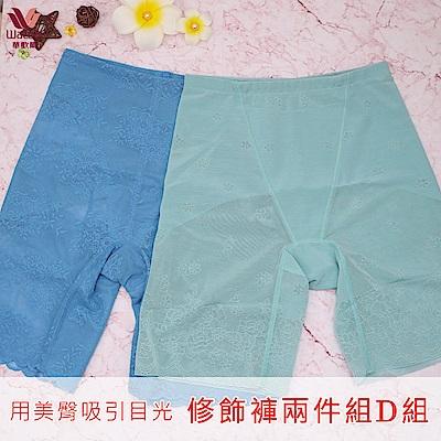 華歌爾-雙12大省團美臀 64-82修飾褲2件組(D組)用美臀吸引目光
