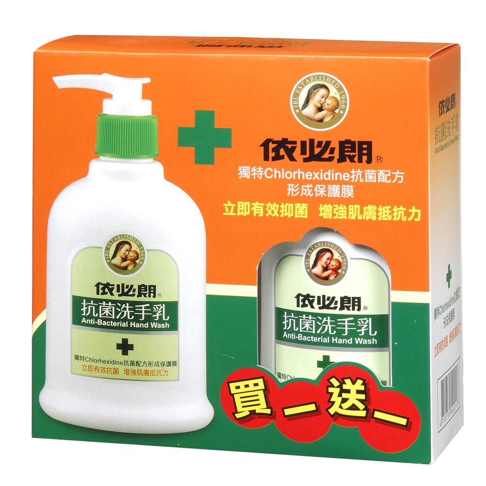 依必朗抗菌洗手乳220ml 1+1