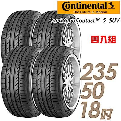 【馬牌】CSC5 SUV 運動性能輪胎_四入組_235/50/18(CSC5SUV)