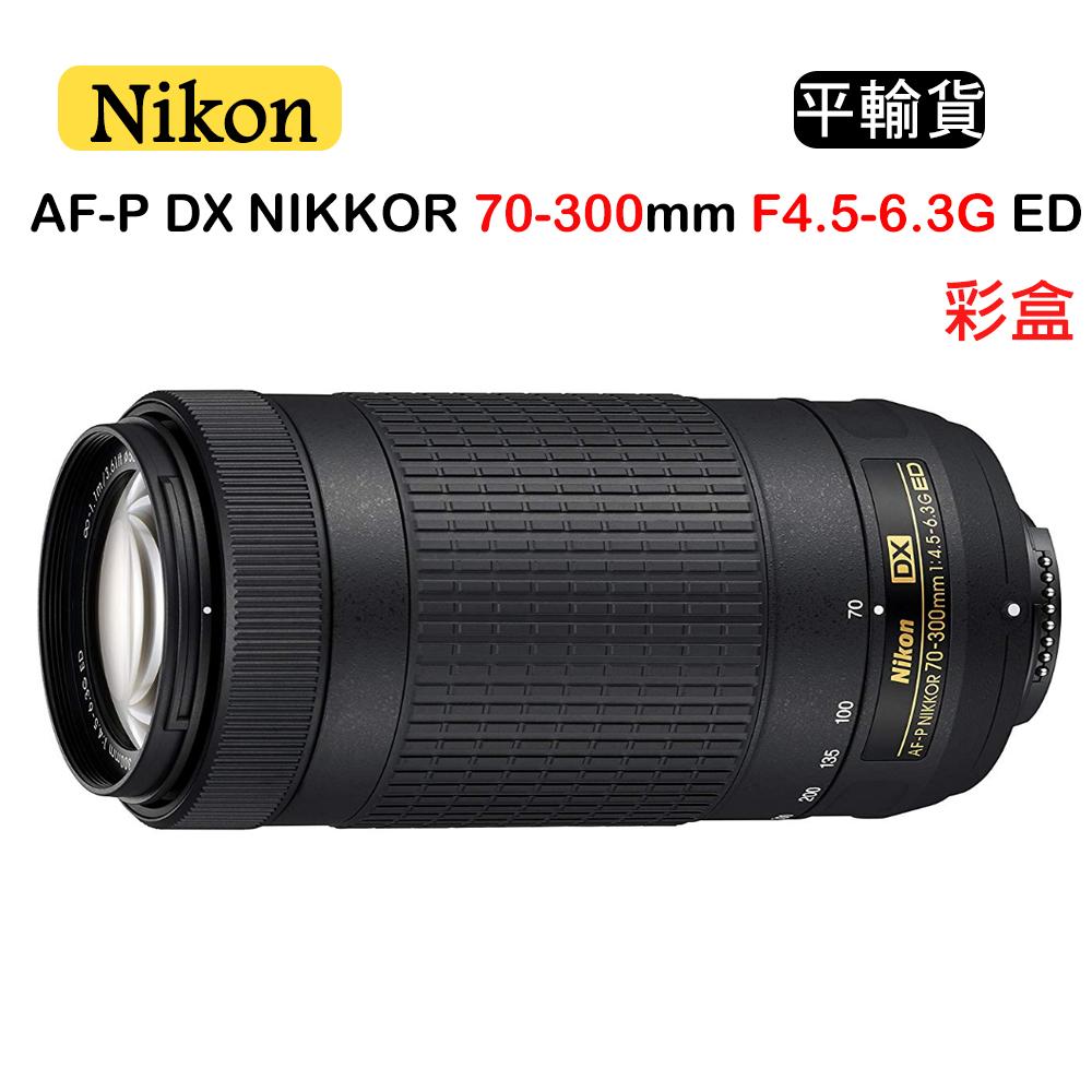 NIKON 70-300mm F4.5-6.3G ED(平行輸入)彩盒