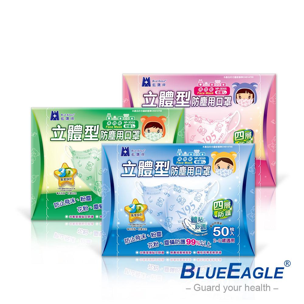 藍鷹牌 2-6歲幼幼立體防塵口罩 50片x3盒(束帶式/寶貝熊圖案)