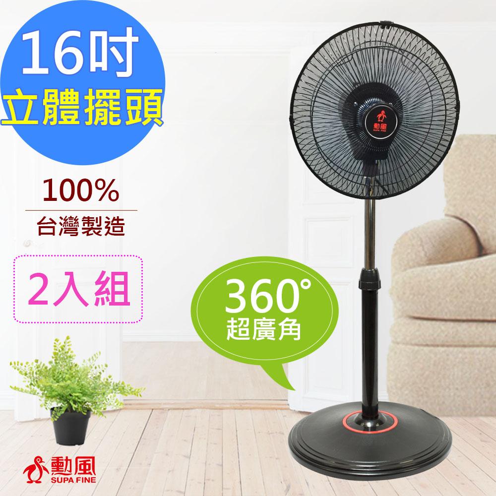 (2入組)勳風360度立體擺頭超廣角循環立扇(HF-B1816)16吋