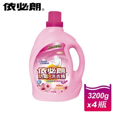 依必朗粉櫻香氛防霉抗菌洗衣精-3200g*4瓶(箱購)