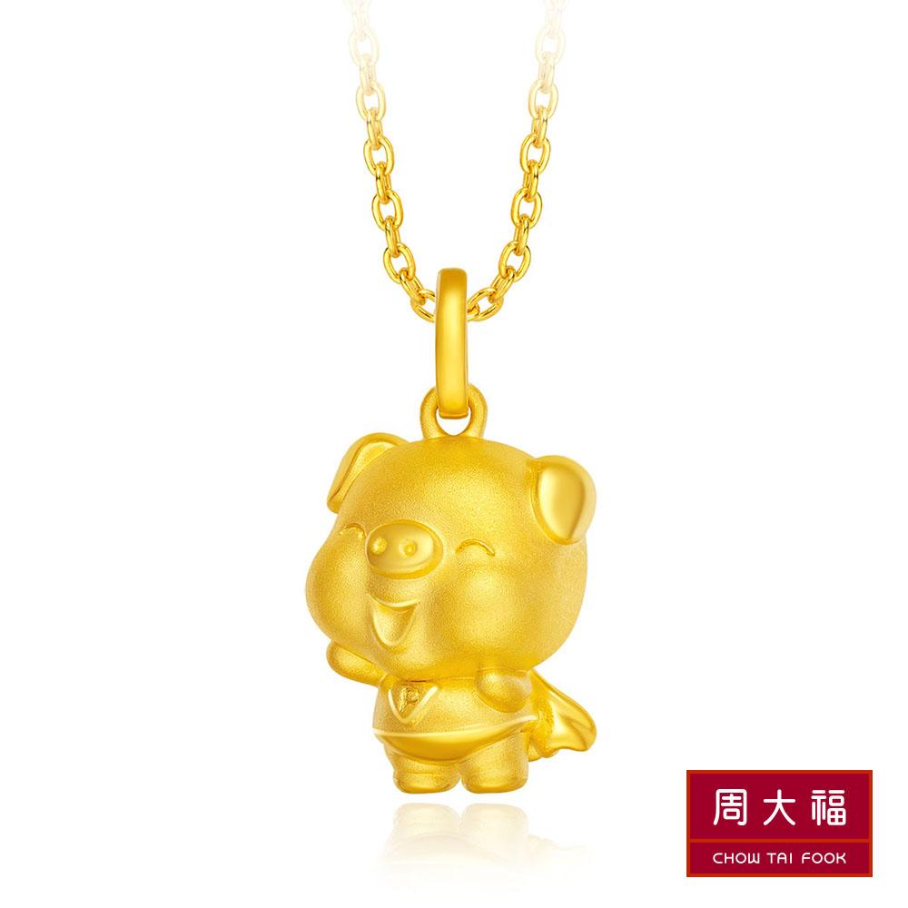 周大福 豬年生肖 飛俠金豬黃金吊墜(不含鍊)