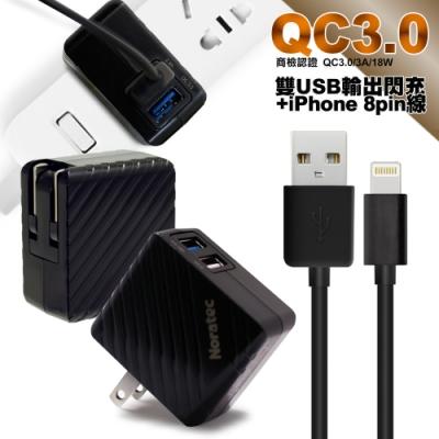 Noratec諾拉特 認證QC3.0 3A/18W 閃充雙USB輸出+蘋果通用線-1米-黑