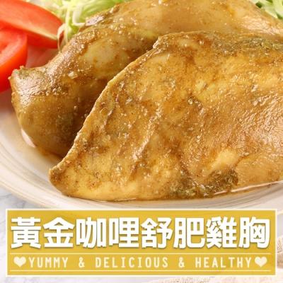 黃金咖哩舒肥雞胸10包組(170g±10%/包)