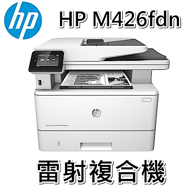 HP LaserJet Pro M426fdn 雷射傳真事務機 (加送1包影印紙)
