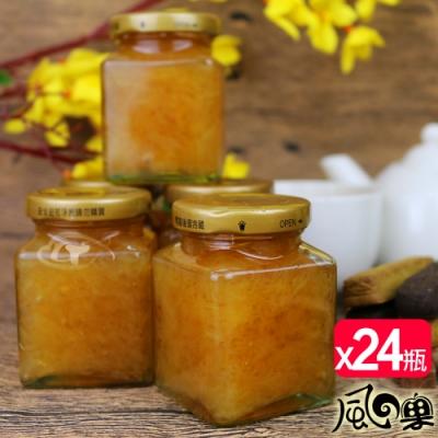 風之果 老欉頂級黃金柚肉手工柚子醬柚子茶小方瓶x24瓶