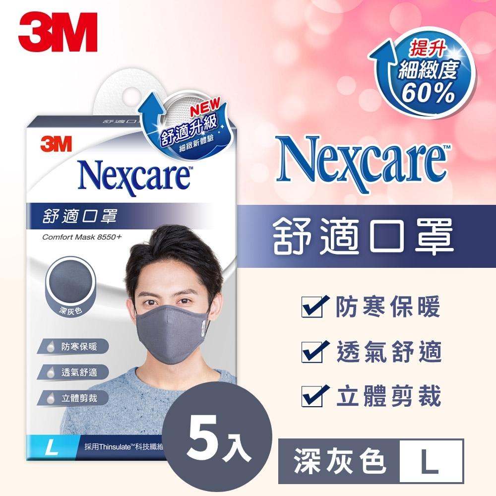 3M Nexcare 舒適口罩升級款-深灰色(L)成人口罩 5入超值組